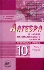Тематическое планирование уроков алгебры и начал анализа в 10 классе (профильный уровень)